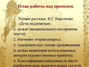 План работы над проектом. Чтение рассказа В.Г. Короленко «Дети подземелья» (с