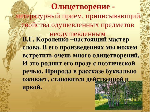 В.Г. Короленко –настоящий мастер слова. В его произведениях мы можем встрети...