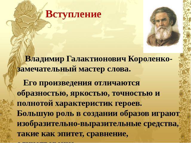 Вступление Владимир Галактионович Короленко- замечательный мастер слова. Его...