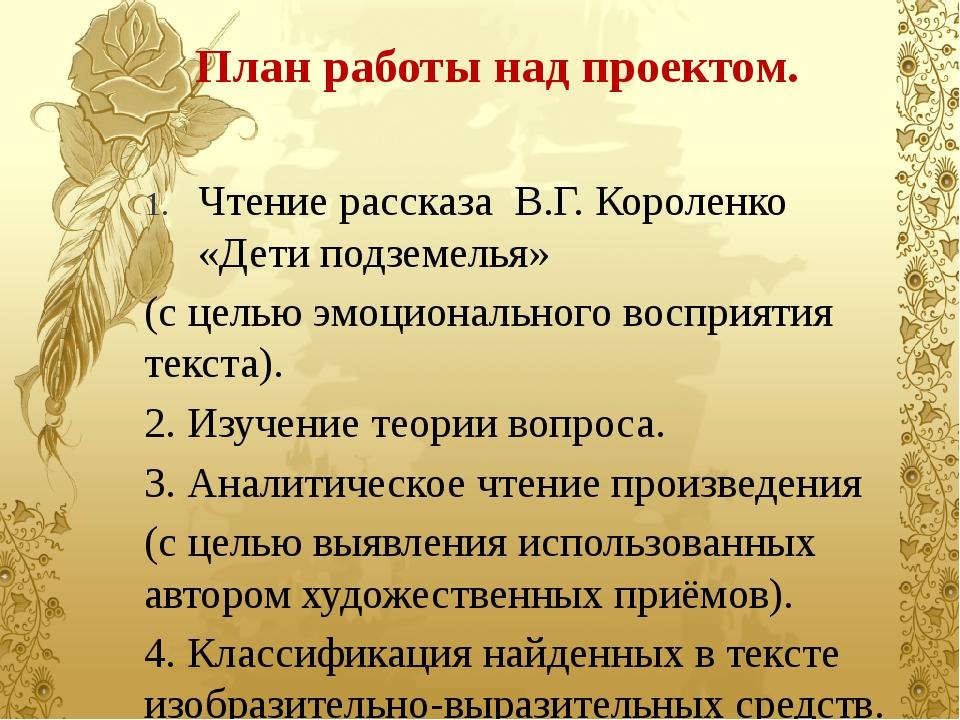План работы над проектом. Чтение рассказа В.Г. Короленко «Дети подземелья» (с...