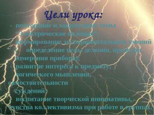 """- повторение и закрепление темы """"Электрические явления""""; - формирование эксп"""