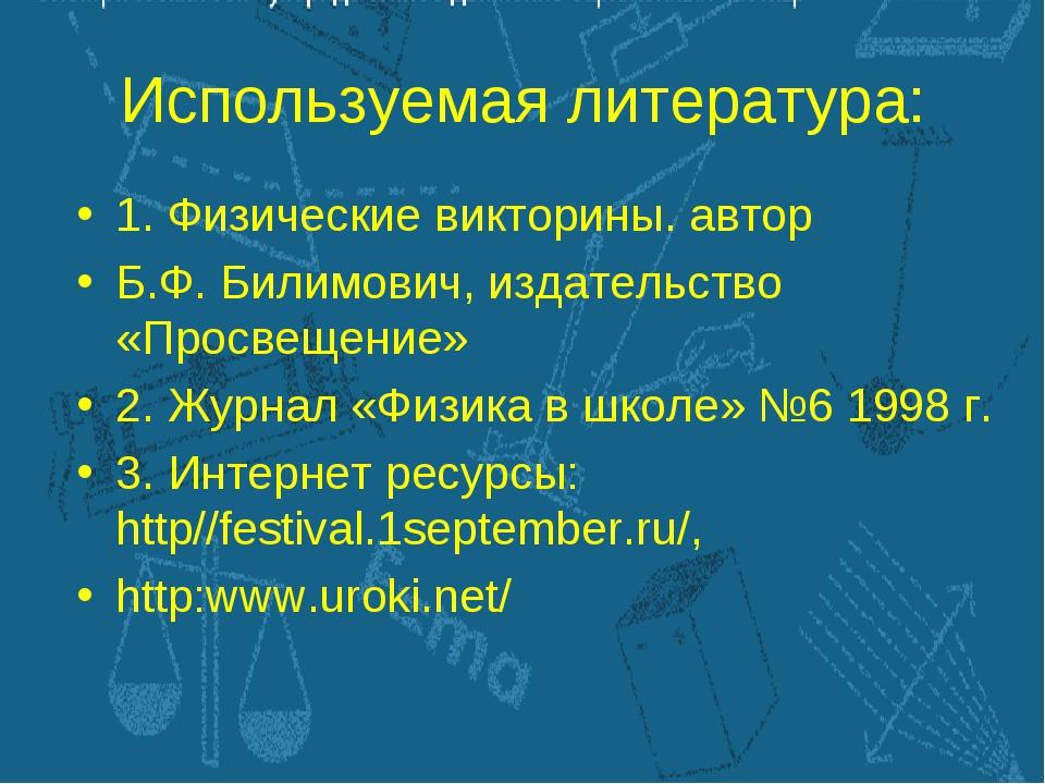 Используемая литература: 1. Физические викторины. автор Б.Ф. Билимович, издат...