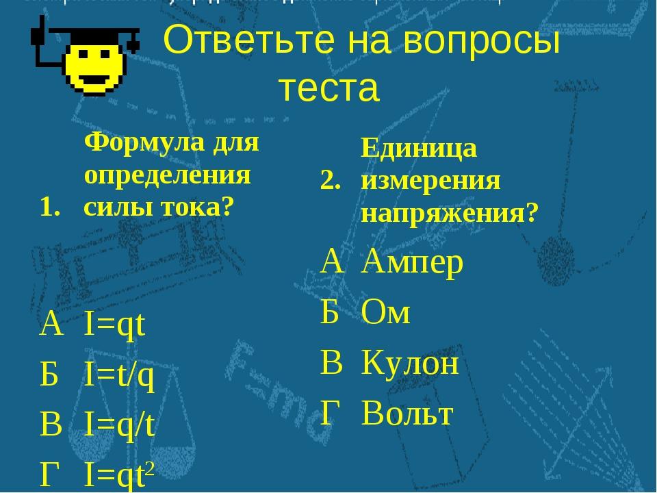 Ответьте на вопросы теста 1. Формула для определения силы тока? АI=qt БI=...