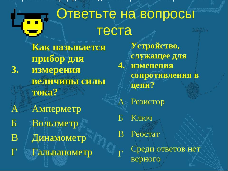 Ответьте на вопросы теста 3. Как называется прибор для измерения величины с...