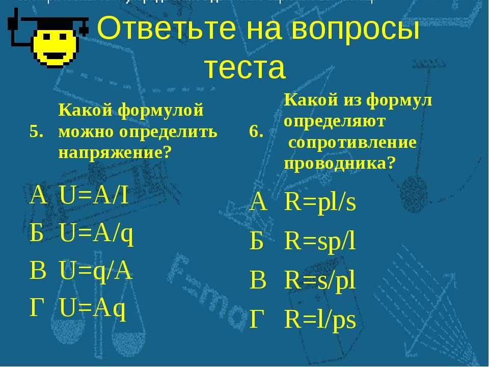 Ответьте на вопросы теста 5. Какой формулой можно определить напряжение? А...