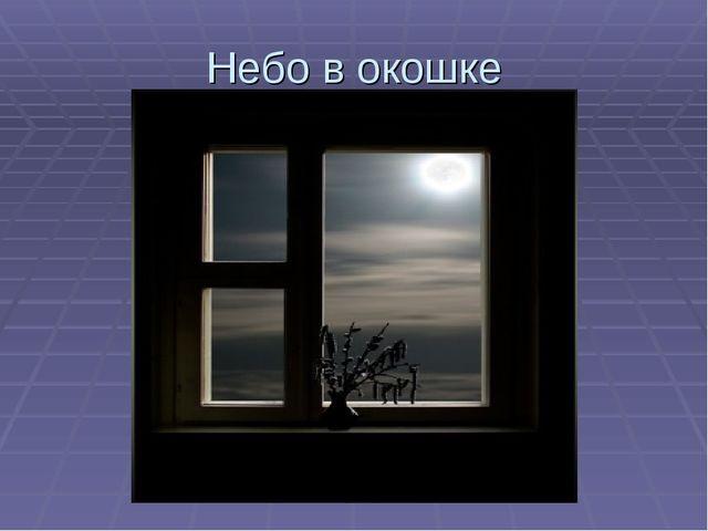 Небо в окошке