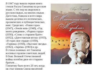 В 1947 году вышла первая книга стихов Расула Гамзатова на русском языке. С те