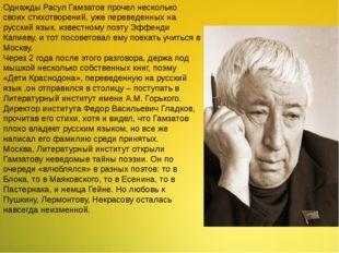 Однажды Расул Гамзатов прочел несколько своих стихотворений, уже переведенных