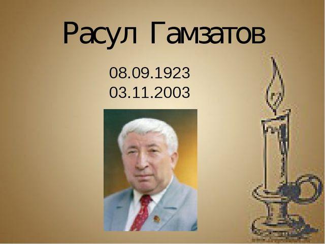 Расул Гамзатов 08.09.1923 03.11.2003