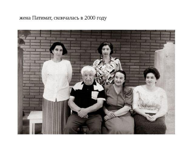 жена Патимат, скончалась в 2000 году