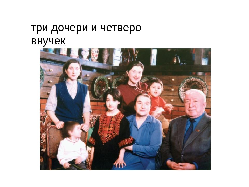 три дочери и четверо внучек