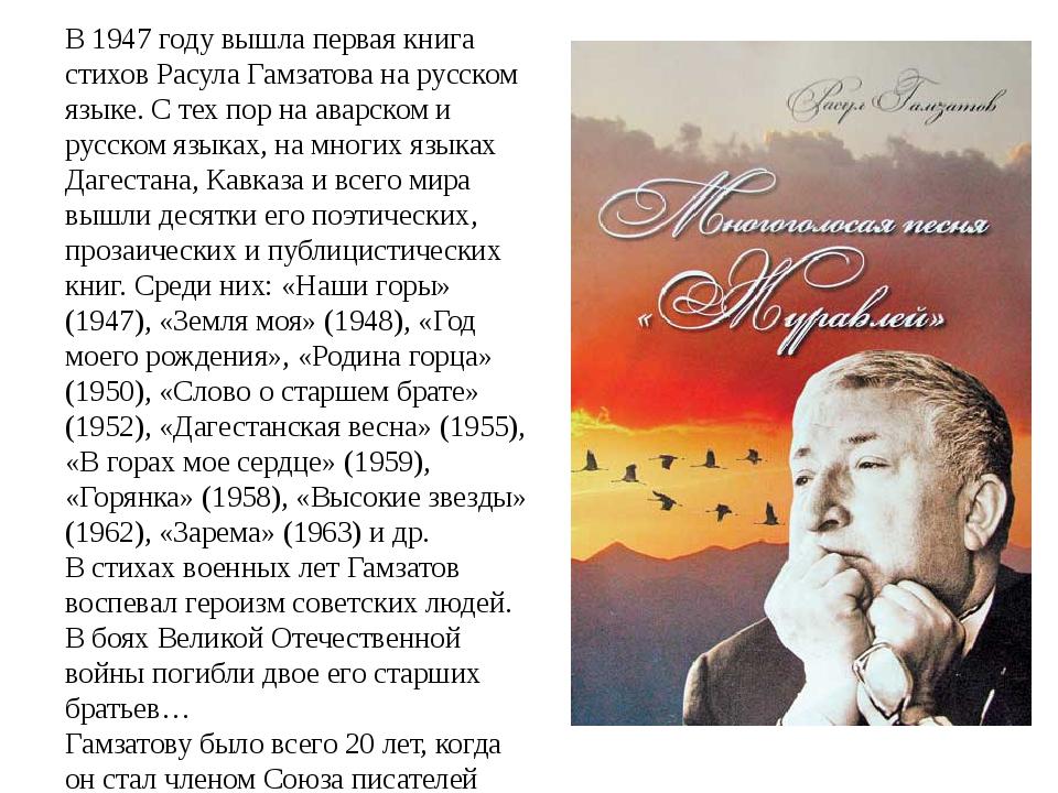 В 1947 году вышла первая книга стихов Расула Гамзатова на русском языке. С те...