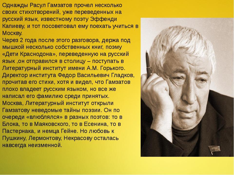 Однажды Расул Гамзатов прочел несколько своих стихотворений, уже переведенных...
