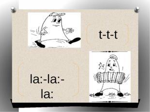 la:-la:-la: t-t-t А однажды наш дружок погулять пошёл в лесок. По дорожке он