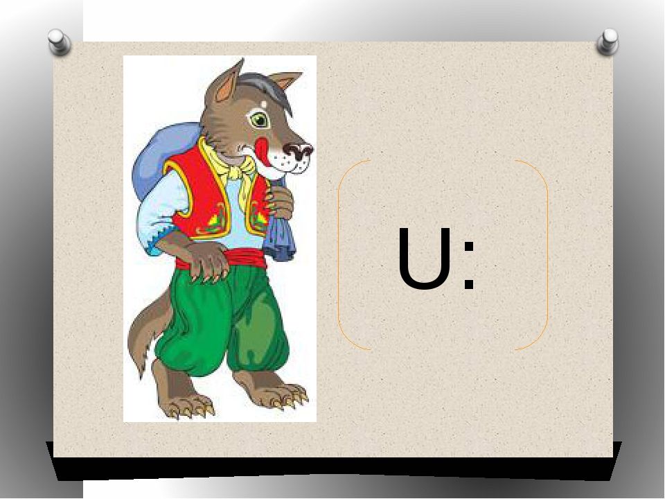 U: Вдруг на встречу вышел волк…сразу язычок замолк.