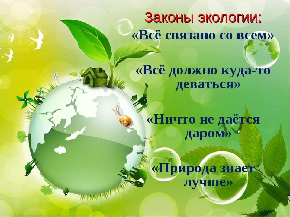 Законы связанные с экологией