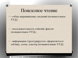 - отбор запрашиваемых сведений (познавательное УУД); - последовательность соб