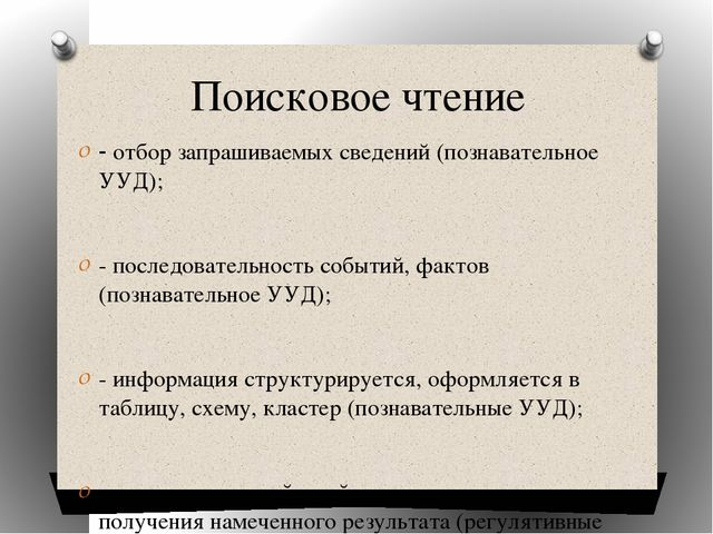 - отбор запрашиваемых сведений (познавательное УУД); - последовательность соб...