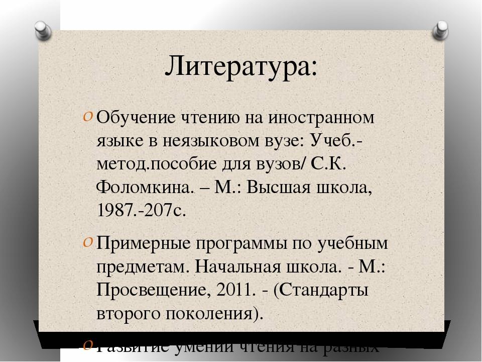 Литература: Обучение чтению на иностранном языке в неязыковом вузе: Учеб.-мет...