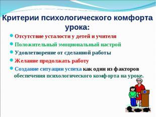 Критерии психологического комфорта урока: Отсутствие усталости у детей и учи