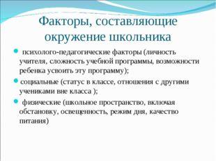 Факторы, составляющие окружение школьника психолого-педагогические факторы (