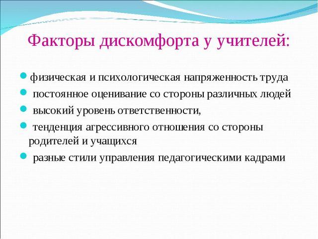 Факторы дискомфорта у учителей: физическая и психологическая напряженность тр...