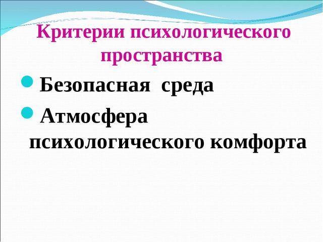 Критерии психологического пространства Безопасная среда Атмосфера психологич...