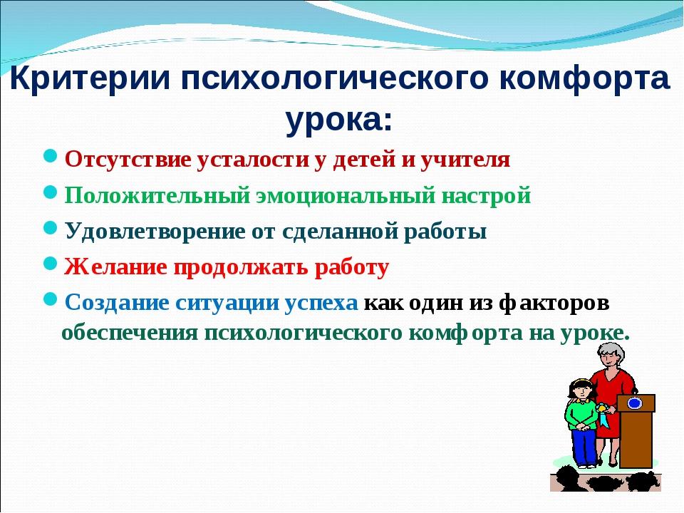 Критерии психологического комфорта урока: Отсутствие усталости у детей и учи...