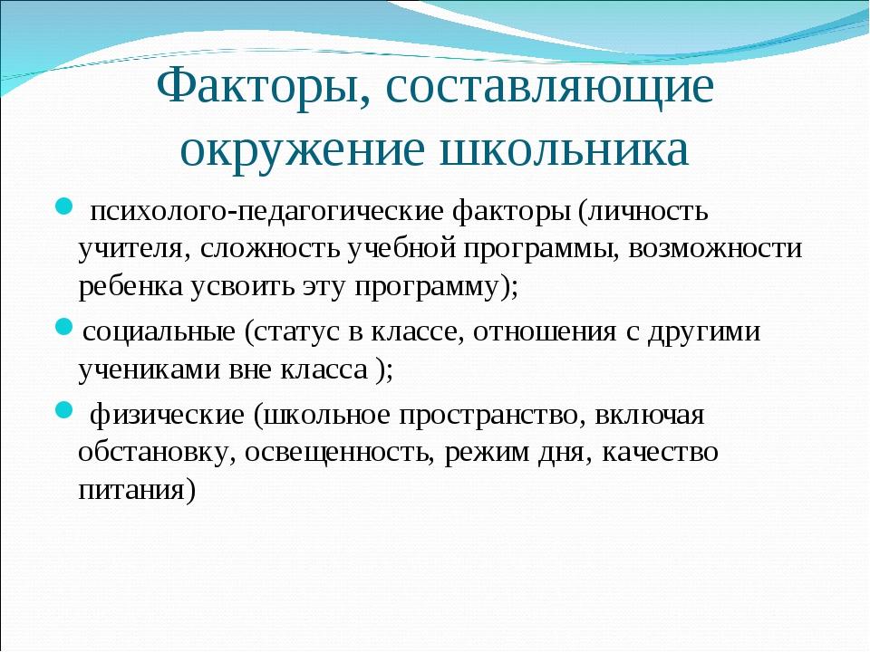 Факторы, составляющие окружение школьника психолого-педагогические факторы (...