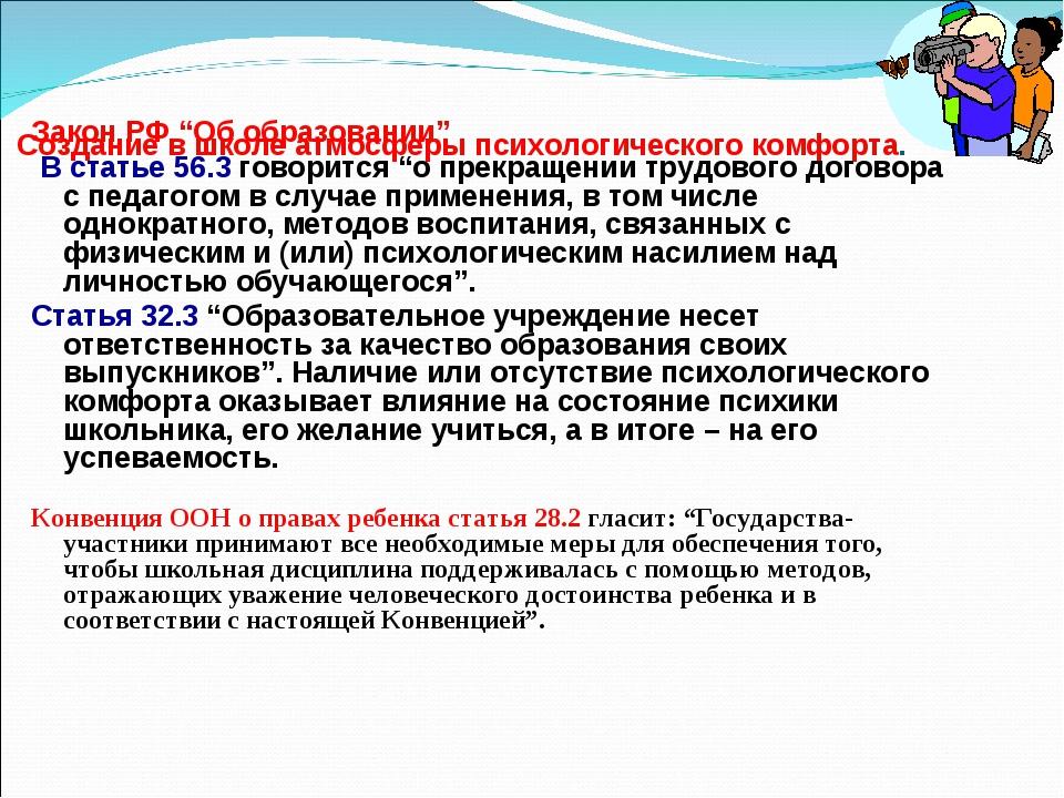 """Создание в школе атмосферы психологического комфорта. Закон РФ """"Об образован..."""