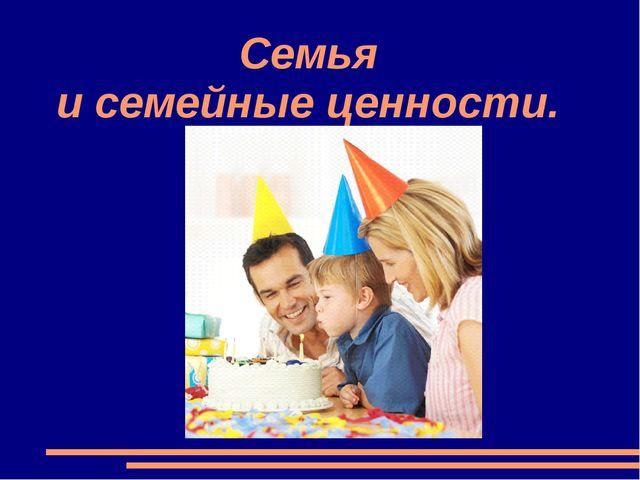 Семья и семейные ценности.