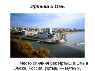 Иртыш и Омь Место слияния рек Иртыш и Омь в Омске, Россия. Иртыш — мутный, Ом