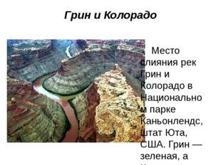 Грин и Колорадо Место слияния рек Грин и Колорадо в Национальном парке Каньон
