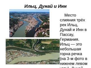Ильц, Дунай и Инн Место слияния трёх рек Ильц, Дунай и Инн в Пассау, Германия