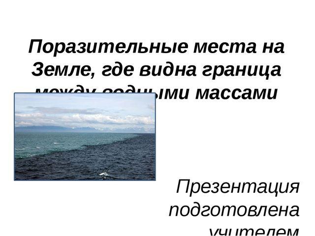 Поразительные места на Земле, где видна граница между водными массами Презент...