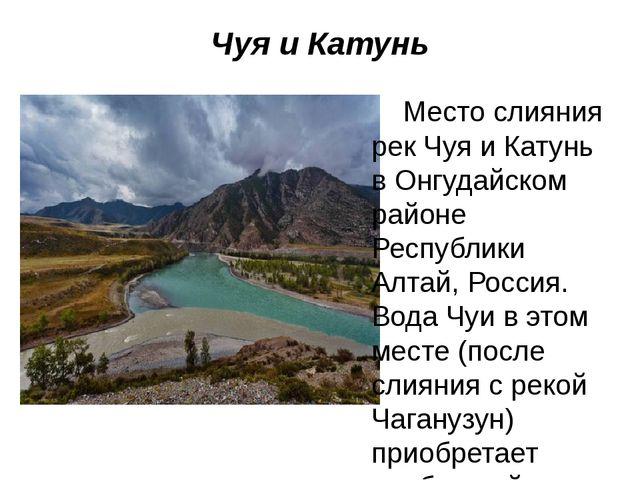 Чуя и Катунь Место слияния рек Чуя и Катунь в Онгудайском районе Республики А...