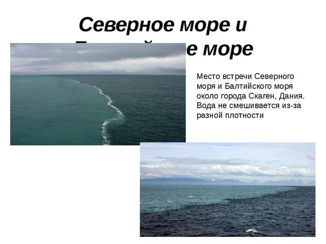 Северное море и Балтийское море Место встречи Северного моря и Балтийского мо...