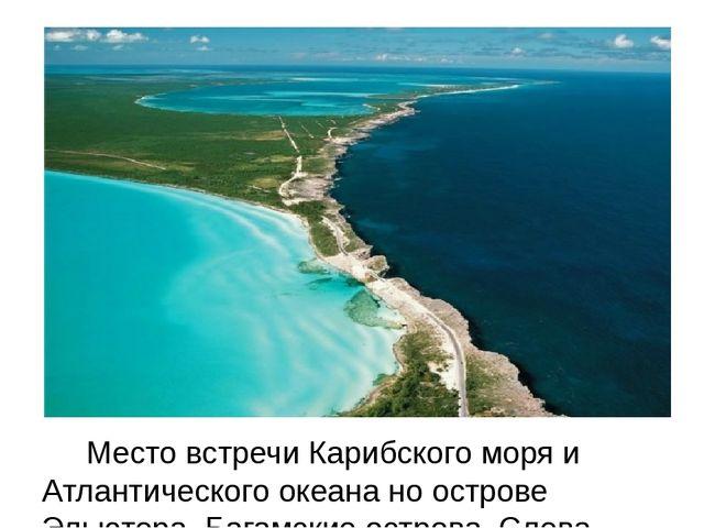 Место встречи Карибского моря и Атлантического океана но острове Эльютера, Б...
