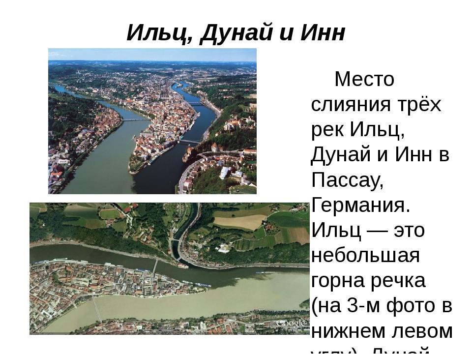 Ильц, Дунай и Инн Место слияния трёх рек Ильц, Дунай и Инн в Пассау, Германия...