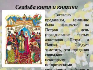 Свадьба князя и княгини Согласно преданиям, венчание было назначено на Петр