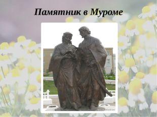 Памятник в Муроме