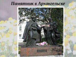 Памятник в Архангельске