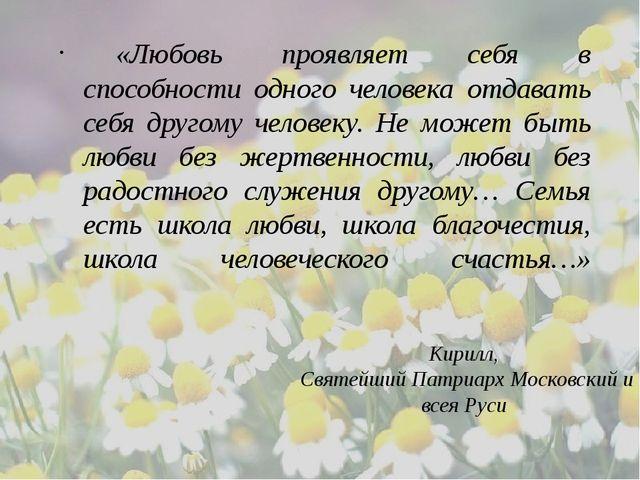 Кирилл, Святейший Патриарх Московский и всея Руси «Любовь проявляет себя в с...