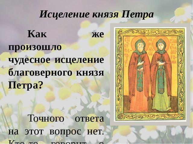Исцеление князя Петра Как же произошло чудесное исцеление благоверного княз...