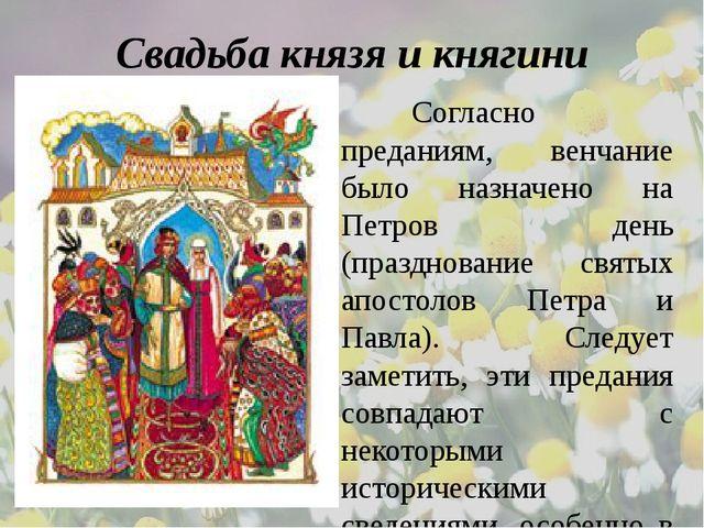 Свадьба князя и княгини Согласно преданиям, венчание было назначено на Петр...