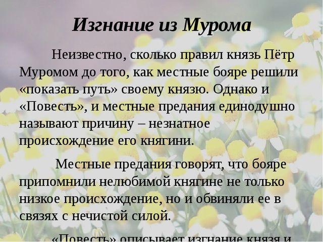 Изгнание из Мурома Неизвестно, сколько правил князь Пётр Муромом до того, к...