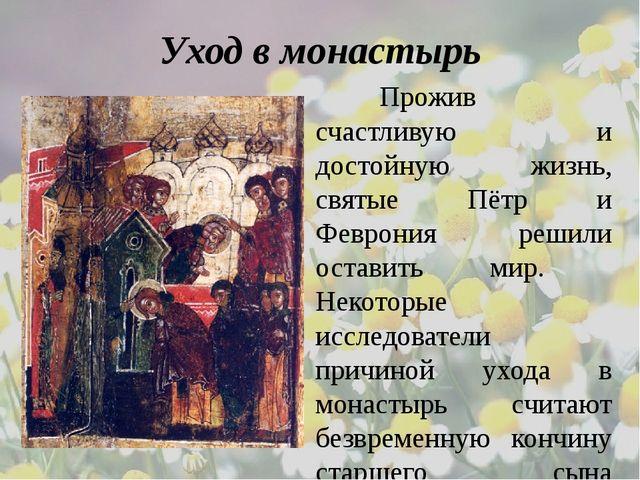 Уход в монастырь Прожив счастливую и достойную жизнь, святые Пётр и Феврони...