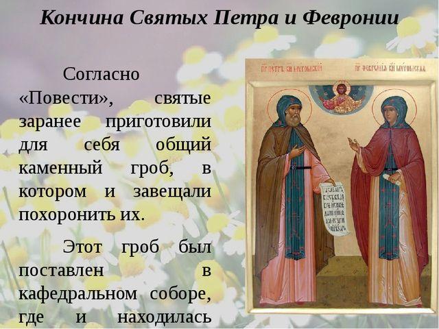 Кончина Святых Петра и Февронии Согласно «Повести», святые заранее приготов...