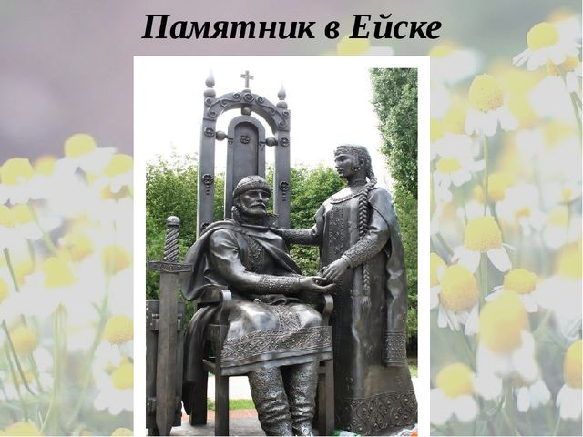 Памятник в Ейске