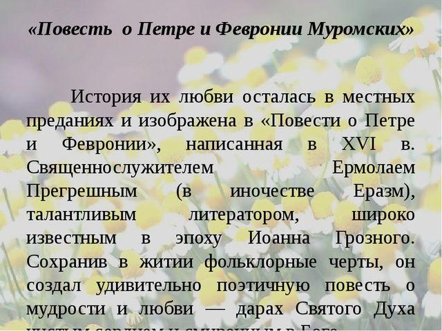 «Повесть о Петре и Февронии Муромских» История их любви осталась в местных...